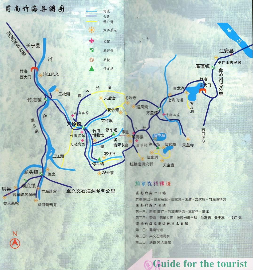 旅游指南--蜀南竹海景区导游地图